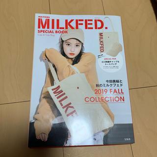 ミルクフェド(MILKFED.)のmini特別編集MILKFED.  SPECIAL BOOK Cap & Tot(ファッション/美容)