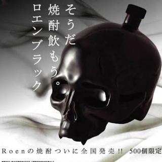 ロエン(Roen)のロエン(Roen)本格焼酎 500個限定 美品(焼酎)