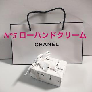 シャネル(CHANEL)の【新品未使用】シャネル ローハンドクリーム  n°5(ハンドクリーム)