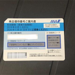エーエヌエー(ゼンニッポンクウユ)(ANA(全日本空輸))の全日空 ANA 株主優待券 有効期限2020/10月(航空券)