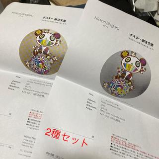 村上隆 ポスター 2種セット(ポスター)