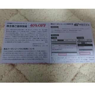 【値下げ】タカラトミーモール 株主優待(ショッピング)
