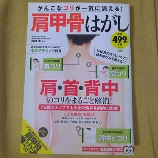 タカラジマシャ(宝島社)のがんこなコリが一気に消える!肩甲骨はがし(健康/医学)