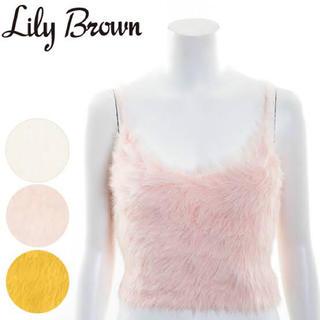 Lily Brown - 最終価格 Lily Brown リリーブラウン  ファーキャミソール ピンク