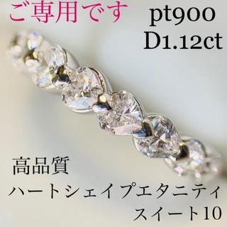 ご専用です 高品質 pt900 ハートシェイプエタニティダイヤ1.12ct(リング(指輪))