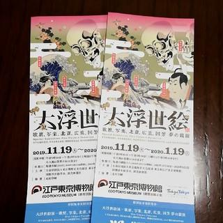 『いちご様専用』大浮世絵展 招待券 2枚セット!(その他)