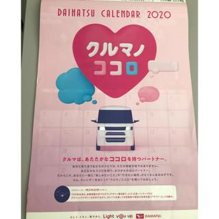 ダイハツ(ダイハツ)のダイハツ カレンダー2020(カレンダー/スケジュール)