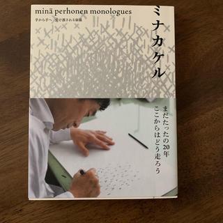 ミナペルホネン(mina perhonen)のミナカケル(ノンフィクション/教養)