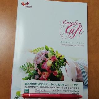 コシダカ カタログギフト 1冊分(ショッピング)