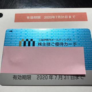 ミツコシ(三越)の三越伊勢丹ホールディングス 株主優待カード(その他)