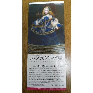 使用済み☆ハプスブルク展チケット 国立西洋美術館(美術館/博物館)