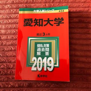 愛知大学 2019(語学/参考書)