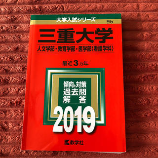 三重大学(人文学部・教育学部・医学部〈看護学科〉) 2019(語学/参考書)