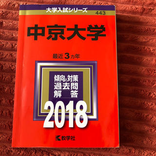 中京大学 2018(語学/参考書)