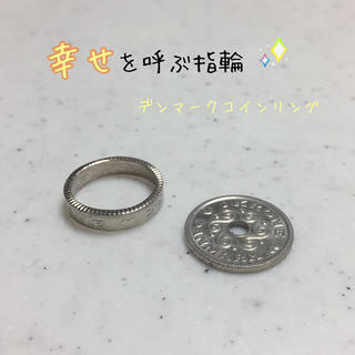 幸せを呼ぶ指輪、ハッピーハート1クローネ(リング(指輪))
