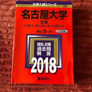 名古屋大学(文系) 2018(語学/参考書)