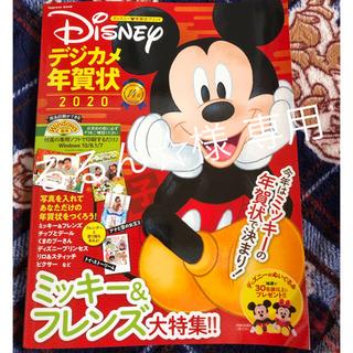 ディズニー(Disney)のディズニーデジカメ年賀状 ディズニー・年賀状プリント 2020(その他)
