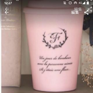 メゾンドフルール(Maison de FLEUR)のメゾンドフルール♡ノベルティタンブラー新品未使用送料込み(タンブラー)