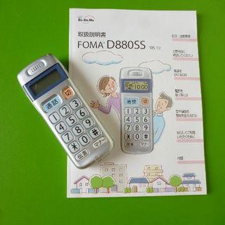 エヌティティドコモ(NTTdocomo)の★aretha様専用です★  らくらくホン FOMA D880SS (携帯電話本体)