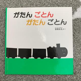 【美品】大人気絵本 ~がたんごとんがたんごとん~(絵本/児童書)