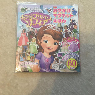 Disneyちいさなプリンセスソフィアおでかけマグネットえほん(絵本/児童書)