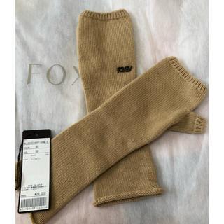 フォクシー(FOXEY)のフォクシー アームカバー 手袋(手袋)