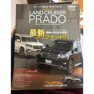 トヨタ(トヨタ)のOcean様ランドクルーザープラド カスタマイズガイドブック(カタログ/マニュアル)