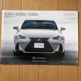 トヨタ(トヨタ)のレクサス LEXUS IS カタログ 自動車(カタログ/マニュアル)