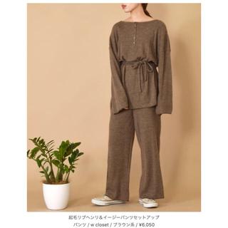 ダブルクローゼット(w closet)のw closet 美品! 起毛セットアップ(セット/コーデ)
