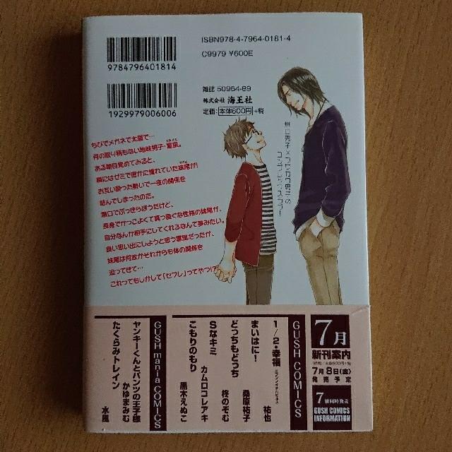 凸凹な僕たち  オオヒラヨウ エンタメ/ホビーの漫画(ボーイズラブ(BL))の商品写真