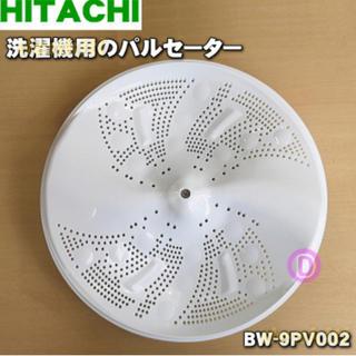 ヒタチ(日立)の日立 洗濯機用 パルセーター(洗濯機)