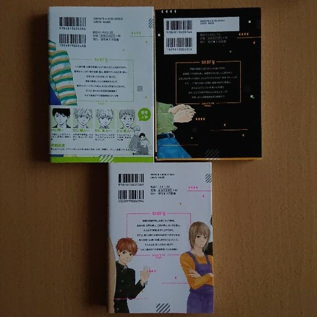 ぼくらのねがい ①②③セット  山本小鉄子 エンタメ/ホビーの漫画(ボーイズラブ(BL))の商品写真