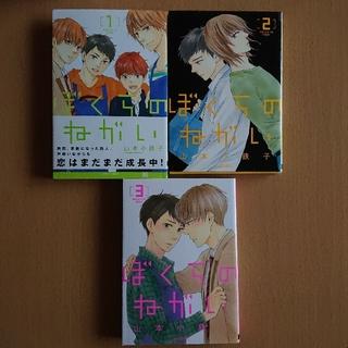 ぼくらのねがい ①②③セット  山本小鉄子(ボーイズラブ(BL))
