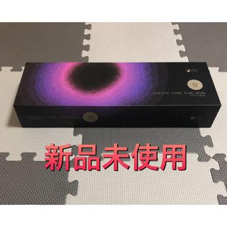 【新品未使用】ホリスティックキュアアイロン 32mm(ヘアアイロン)