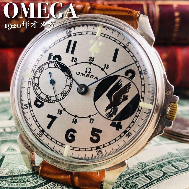 ロレックス スーパー コピー 時計 通販安全 - OMEGA - ★OH済/1カ月保証/美品!!★1920年/オメガ/アンティーク時計の通販