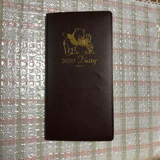 クマノプーサン(くまのプーさん)の第一生命 プーさん2020年手帳(カレンダー/スケジュール)