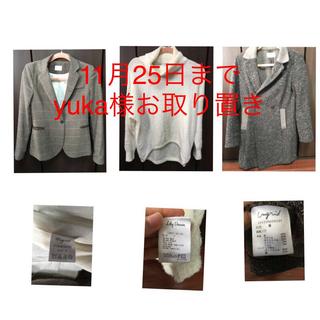 アングリッド(Ungrid)のジャケット、コート、ニット3点セット(チェスターコート)