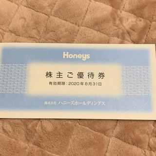 ハニーズ(HONEYS)のハニーズ 株主優待券 3000円分(ショッピング)