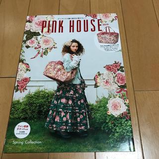 ピンクハウス(PINK HOUSE)のPINK HOUSE 2019(ファッション/美容)