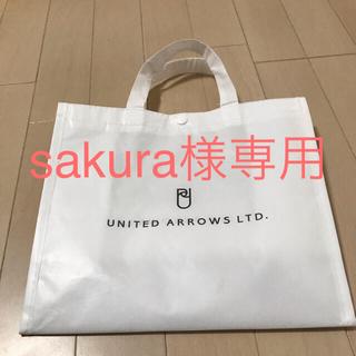 ユナイテッドアローズ(UNITED ARROWS)のユナイテッドアローズ ショップ袋(ショップ袋)