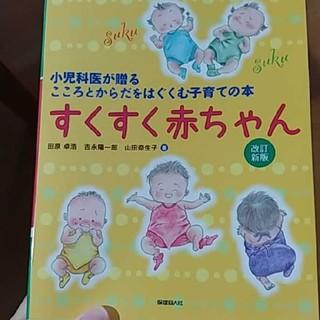 すくすく赤ちゃん 小児科医が贈るこころとからだをはぐくむ子育ての本 改訂新版(結婚/出産/子育て)