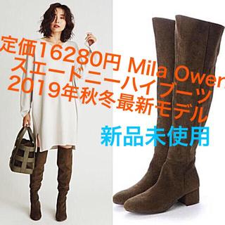 ミラオーウェン(Mila Owen)の2019年秋冬 定価16280円 Mila Owen スエードニーハイブーツ(ブーツ)