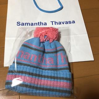 サマンサタバサ(Samantha Thavasa)のSamantha ニット帽 新品未使用(ニット帽/ビーニー)