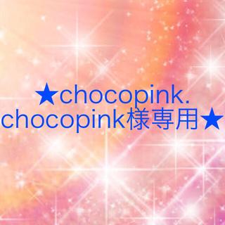 ワコール(Wacoal)のchocopink.chocopink様専用(その他)