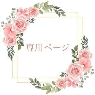 切り裂きジェシー様専用♡引き揃え糸タッセル(各種パーツ)