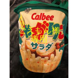 カルビー(カルビー)の【ごえもん様 専用】じゃがりこリュック☆サラダ(リュック/バックパック)