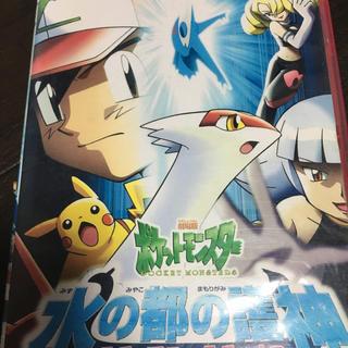 ポケモン(ポケモン)のポケモン dvd(アニメ)