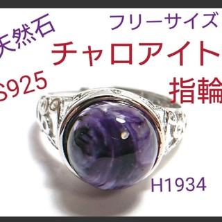 H1934【天然石】チャロアイト silver925 指輪 フリーサイズ(リング(指輪))