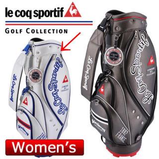 ルコックスポルティフ(le coq sportif)のSAKURA様専用 新品未使用 ルコック ゴルフ キャディバッグ 白 レディース(バッグ)