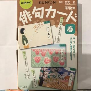 美品★くもん 俳句カ-ド 春 第3版(絵本/児童書)
